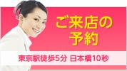 banner_reservation