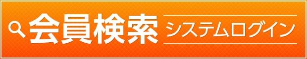 member_search_a_620