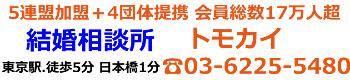 東京の結婚相談所トモカイ:会員数:料金:口コミで人気