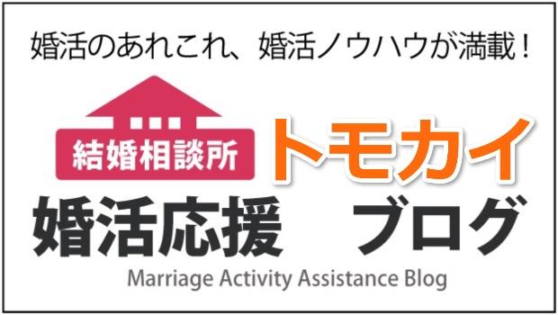 結婚相談所 トモカイのブログ