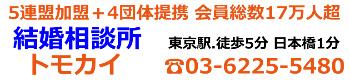 東京・日本橋・会員数17万人:5連盟・4団体提携のお見合い結婚相談所トモカイ