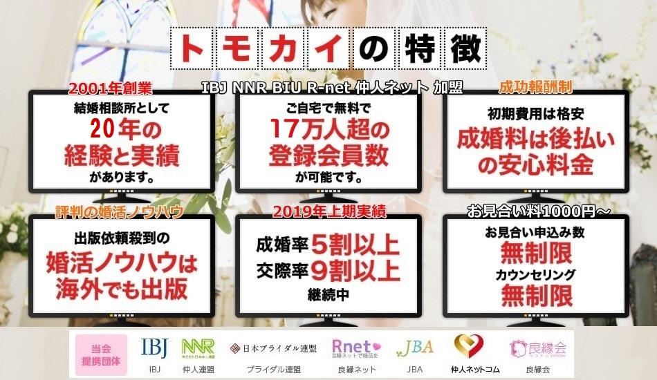 口コミで評判 比較してみて下さい。東京 日本橋 すぐの結婚相談所 トモカイ